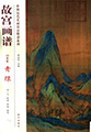 Palace Museum Painting Manual Green and Blue Landscape(e-book)